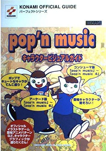 ポップンミュージック―キャラクタービジュアルガイド (KONAMI OFFICIAL GUIDEパーフェクトシリーズ)の詳細を見る