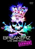 "BREAKERZ LIVE 2009""WISH""in 日本武道館 [DVD](在庫あり。)"