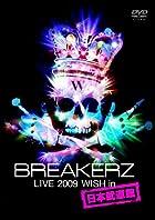 "BREAKERZ LIVE 2009""WISH""in 日本武道館 [DVD](在庫あり。)"