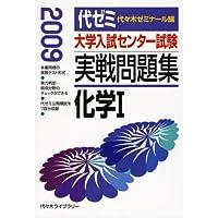 大学入試センター試験実戦問題集化学I (2009)