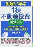 失敗から学ぶ1棟不動産投資の教科書―現役大家の賢い物件の買い方・融資・管理