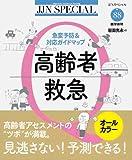高齢者救急―急変予防&対応ガイドマップ (JJNスペシャル) 画像