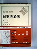 日本の名著〈9〉慈円・北畠親房 (1971年)