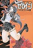 ゼロイン8 (角川コミックス ドラゴンJr. 33-17)