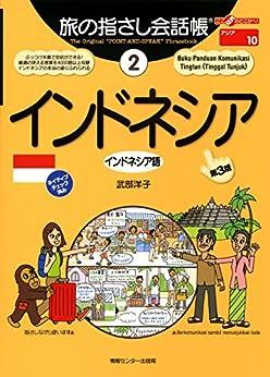 [武部 洋子]の旅の指さし会話帳2 インドネシア[第三版]