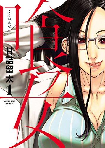 喰フ女(1) (ヤングキングコミックス)