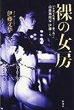 裸の女房—60年代を疾風のごとく駆け抜けた前衛舞踊家・伊藤ミカ