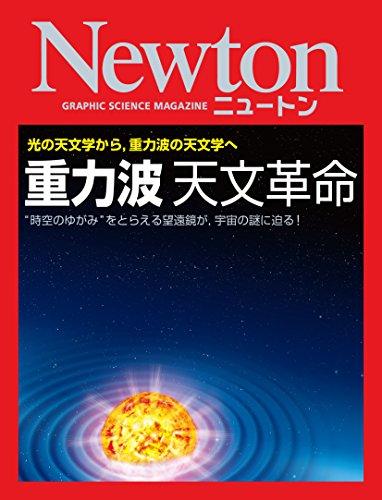 Newton 重力波 天文革命