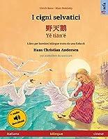 I cigni selvatici - 野天鹅 - Yě tiān'é (italiano - cinese): Libro per bambini bilingue tratto da una fiaba di Hans Christian Andersen, con audiolibro da scaricare (Sefa Libri Illustrati in Due Lingue)