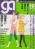 コミックゲートアッシュ vol.1