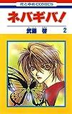 ネバギバ! 2 (花とゆめコミックス)