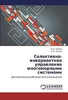 Selektivno-invariantnoe upravlenie mnogomernymi sistemami: Dinamicheskie nablyudateli vozmushcheniy (Russian Edition) [並行輸入品]