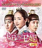 七日の王妃 BOX1(コンプリート・シンプルDVD‐BOX5,000円シリーズ)(期間限定生産) 画像