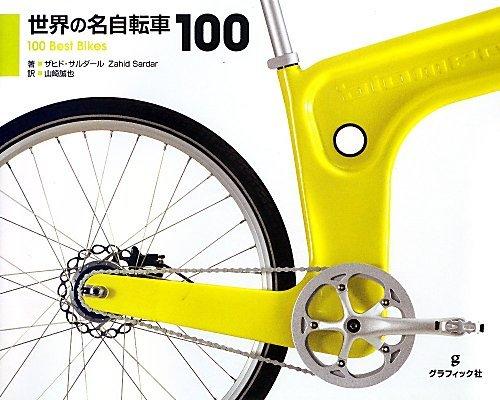 世界の名自転車100
