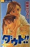 ダウト!! (6) (Betsucomiフラワーコミックス)