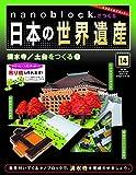 nanoblockでつくる日本の世界遺産 14号 [分冊百科] (パーツ付)