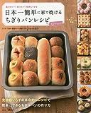 日本一簡単に家で焼けるちぎりパンレシピ (TJMOOK)