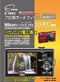 エツミ 液晶保護フィルム プロ用ガードフィルム ニコン クールピクス S6000専用 E-1892