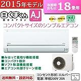日立 18畳用 5.6kW エアコン 200V 白くまくん AJシリーズ RAS-AJ56E2-W-SET クリアホワイト RAS-AJ56E2-W+RAC-AJ56E2
