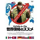 マイケル・ムーアの世界侵略のススメ [SPE BEST] [DVD]