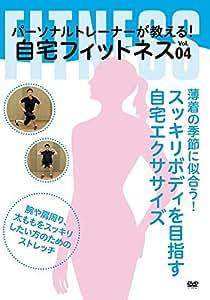 【Amazon.co.jp限定】薄着の季節に似合う! スッキリボディを目指す自宅エクササイズ [DVD]