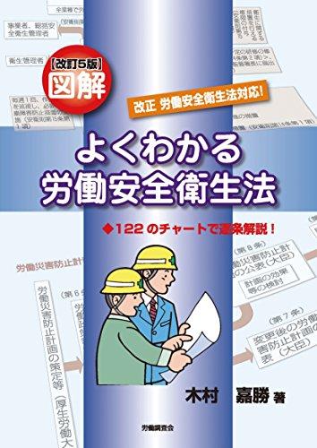 改訂5版 図解 よくわかる労働安全衛生法―122のチャートで逐条解説!