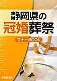 静岡県の冠婚葬祭マナーBOOK