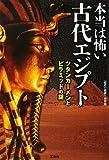 本当は怖い古代エジプト ツタンカーメンとピラミッドの謎 (宝島SUGOI文庫)