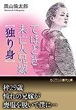 てほどき未亡人兄嫁【独り身】 (フランス書院文庫)