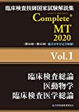 Complete+MT 2020 Vol.1 臨床検査総論/医動物学/臨床検査医学総論 (臨床検査技師国家試験解説集) 画像