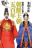 物語のように読む朝鮮王朝五百年 角川書店単行本