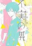 不実の男 (B's-LOVEY COMICS)