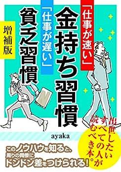 [ayaka, 米山彩香]の「仕事が速い」金持ち習慣 「仕事が遅い」貧乏習慣 増補版