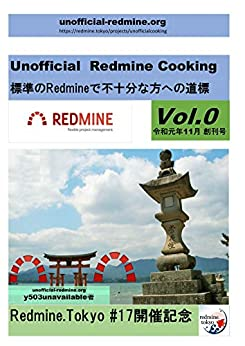 [y503unavailable]のUnofficial Redmine Cooking Vol.0: 標準のRedmineで不十分な人の道標 (unofficial-redmine.org)