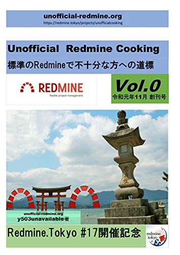 Unofficial Redmine Cooking Vol.0: 標準のRedmineで不十分な人の道標 (unofficial-redmine.org)