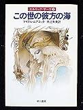 この世の彼方の海 (ハヤカワ文庫 SF―エルリック・サーガ (589))