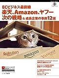 EC ビジネス最前線 楽天、Amazon、ヤフー 次の戦略&成長企業の事例12選 (インプレスムック)