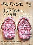 チルチンびと 2010年 05月号 [雑誌] 画像