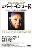 ロバート・モンロー伝―体外離脱の実践研究者