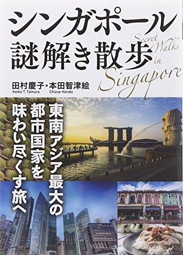 シンガポール謎解き散歩 (中経の文庫)の詳細を見る