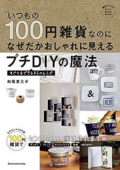 [政尾 恵三子]のいつもの100円雑貨なのになぜだかおしゃれに見えるプチDIYの魔法
