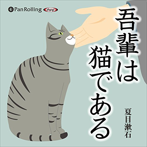吾輩は猫である | 夏目 漱石