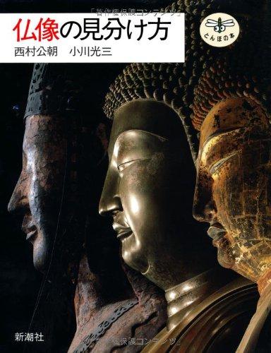 仏像の見分け方 (とんぼの本)の詳細を見る