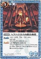 【シングルカード】ヘファイストスの鍛冶神殿 (BS50-084) - バトルスピリッツ [BS50]超煌臨編 第3章 全知全能 (C)