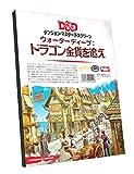 ダンジョンズ&ドラゴンズ ウォーターディープ:ドラゴン金貨を追えダンジョン・マスターズ・スクリーン