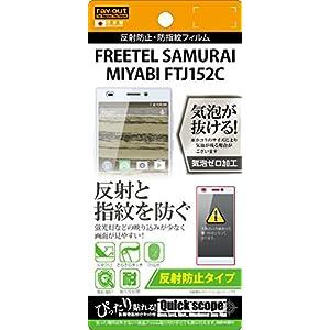 レイ・アウト FREETEL SAMURAI ...の関連商品3