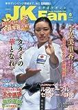 空手道マガジンJK Fan 2018年 06 月号 [雑誌]