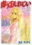 赤灯えれじい(12) (ヤンマガKCスペシャル)