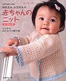 赤ちゃんのニット 0~24ヵ月 (Let's knit series)