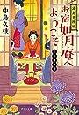 ([な]11-5)湯島天神坂 お宿如月庵へようこそ: 三日月の巻 (ポプラ文庫)